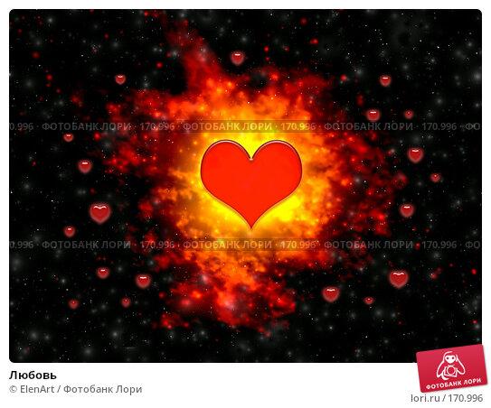 Любовь, иллюстрация № 170996 (c) ElenArt / Фотобанк Лори