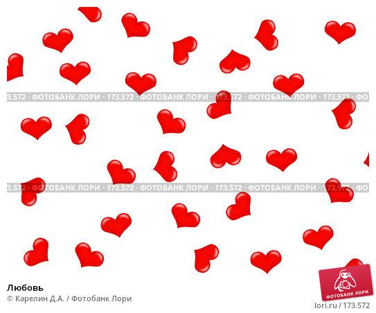Любовь, иллюстрация № 173572 (c) Карелин Д.А. / Фотобанк Лори