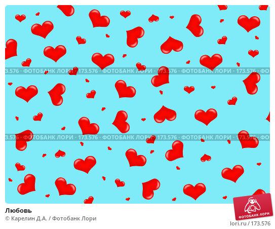 Любовь, иллюстрация № 173576 (c) Карелин Д.А. / Фотобанк Лори