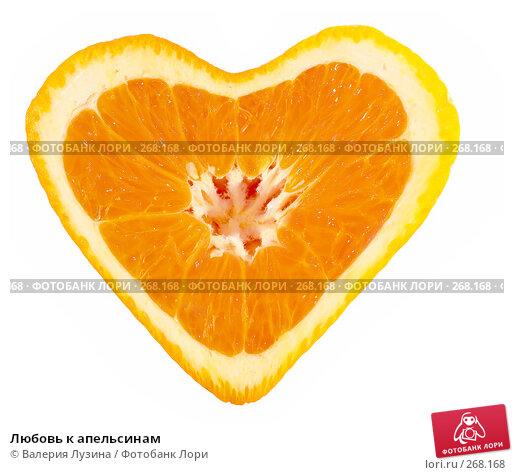 Купить «Любовь к апельсинам», фото № 268168, снято 26 июня 2007 г. (c) Валерия Потапова / Фотобанк Лори