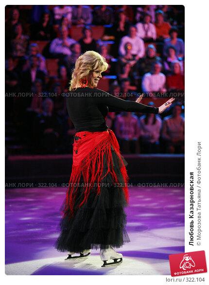 Любовь Казарновская, фото № 322104, снято 27 ноября 2006 г. (c) Морозова Татьяна / Фотобанк Лори