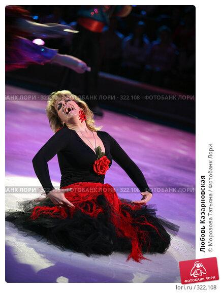 Любовь Казарновская, фото № 322108, снято 27 ноября 2006 г. (c) Морозова Татьяна / Фотобанк Лори