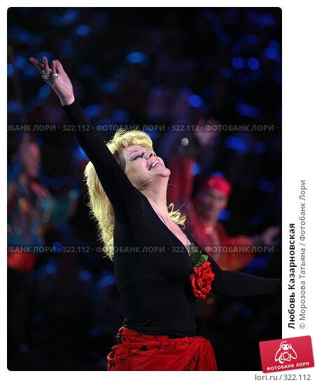 Любовь Казарновская, фото № 322112, снято 27 ноября 2006 г. (c) Морозова Татьяна / Фотобанк Лори