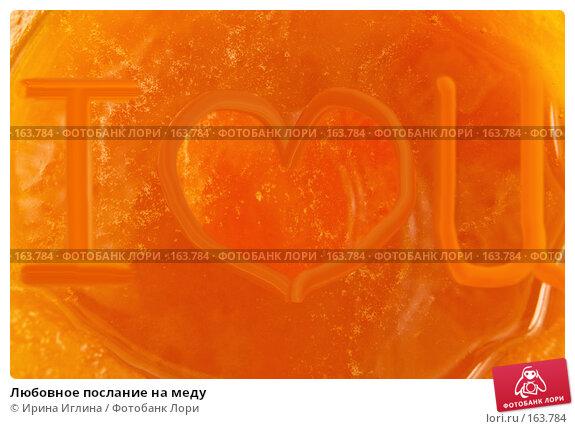 Любовное послание на меду, фото № 163784, снято 24 декабря 2007 г. (c) Ирина Иглина / Фотобанк Лори
