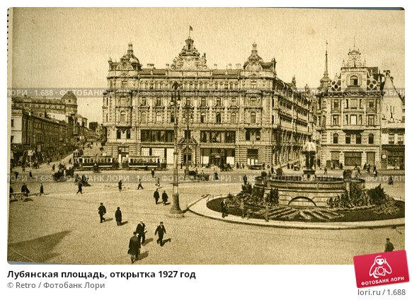 Лубянская площадь, открытка 1927 год, фото № 1688, снято 29 апреля 2017 г. (c) Retro / Фотобанк Лори