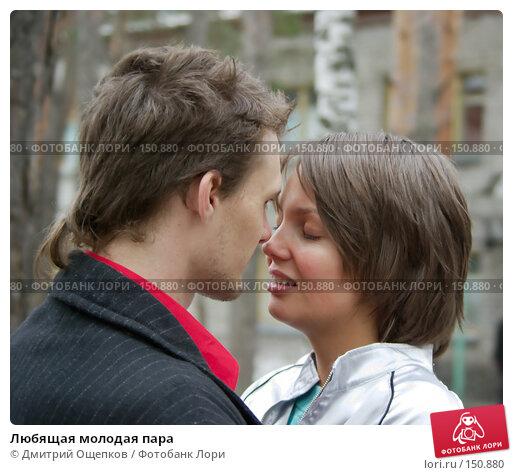Любящая молодая пара, фото № 150880, снято 15 апреля 2007 г. (c) Дмитрий Ощепков / Фотобанк Лори