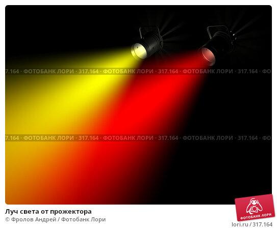 Купить «Луч света от прожектора», фото № 317164, снято 23 апреля 2018 г. (c) Фролов Андрей / Фотобанк Лори