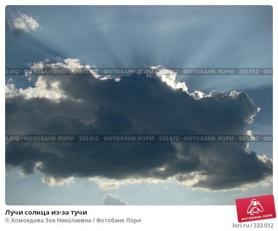 Лучи солнца из-за тучи, фото № 333012, снято 21 июня 2008 г. (c) Комоедова Зоя Николаевна / Фотобанк Лори