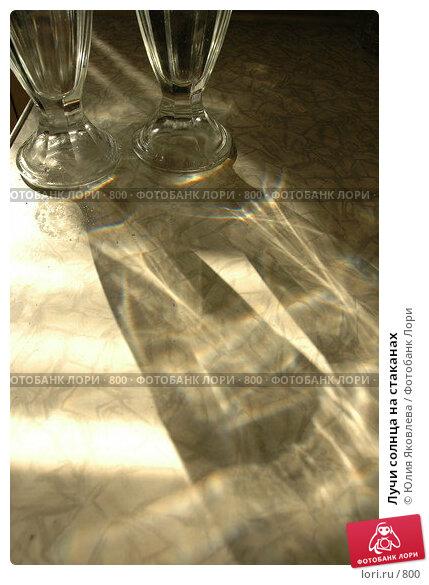 Лучи солнца на стаканах, фото № 800, снято 16 мая 2005 г. (c) Юлия Яковлева / Фотобанк Лори