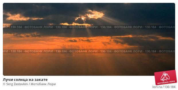 Лучи солнца на закате, фото № 130184, снято 18 мая 2005 г. (c) Serg Zastavkin / Фотобанк Лори