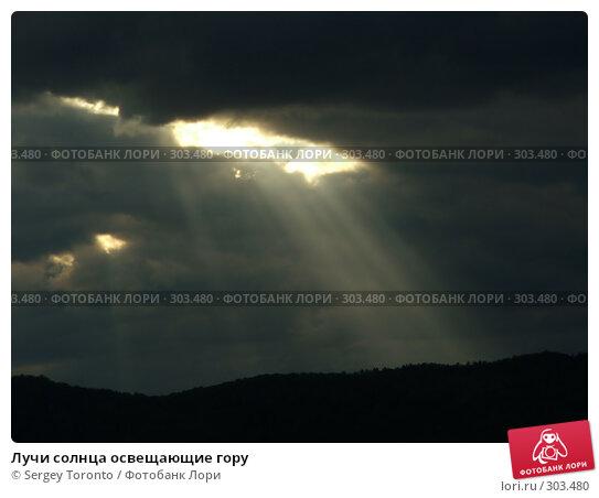 Лучи солнца освещающие гору, фото № 303480, снято 14 сентября 2007 г. (c) Sergey Toronto / Фотобанк Лори