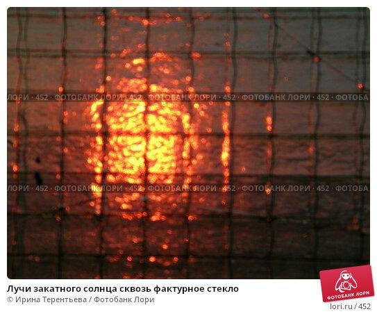 Лучи закатного солнца сквозь фактурное стекло, эксклюзивное фото № 452, снято 8 августа 2004 г. (c) Ирина Терентьева / Фотобанк Лори