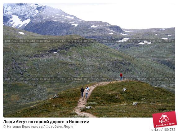 Люди бегут по горной дороге в Норвегии, фото № 180732, снято 28 августа 2007 г. (c) Наталья Белотелова / Фотобанк Лори