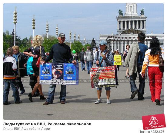 Люди гуляют на ВВЦ. Реклама павильонов., эксклюзивное фото № 282676, снято 1 мая 2008 г. (c) lana1501 / Фотобанк Лори