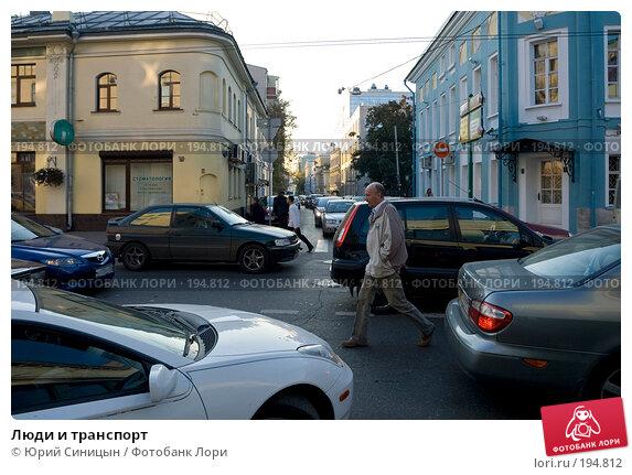 Купить «Люди и транспорт», фото № 194812, снято 25 сентября 2007 г. (c) Юрий Синицын / Фотобанк Лори