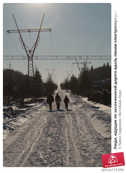 Люди, идущие по заснеженной дороге вдоль линии электропередач, фото № 17016, снято 11 февраля 2007 г. (c) Павел Гаврилов / Фотобанк Лори