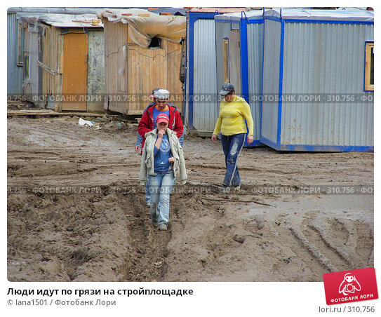 Люди идут по грязи на стройплощадке, эксклюзивное фото № 310756, снято 4 июня 2008 г. (c) lana1501 / Фотобанк Лори