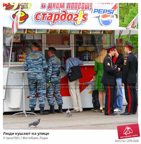 Люди кушают на улице, эксклюзивное фото № 270024, снято 2 мая 2008 г. (c) lana1501 / Фотобанк Лори