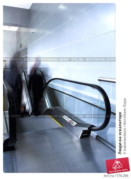 Купить «Люди на эскалаторе», фото № 170296, снято 11 сентября 2007 г. (c) Бабенко Денис Юрьевич / Фотобанк Лори