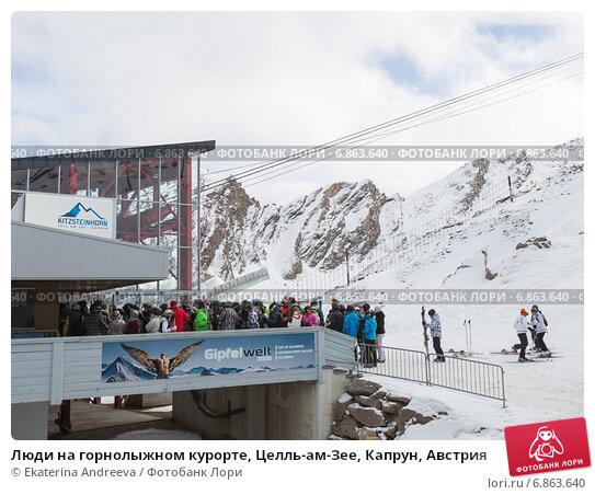 Купить «Люди на горнолыжном курорте, Целль-ам-Зее, Капрун, Австрия», фото № 6863640, снято 6 декабря 2014 г. (c) Ekaterina Andreeva / Фотобанк Лори