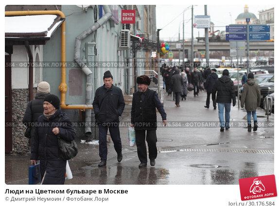 Купить «Люди на Цветном бульваре в Москве», эксклюзивное фото № 30176584, снято 24 февраля 2019 г. (c) Дмитрий Неумоин / Фотобанк Лори