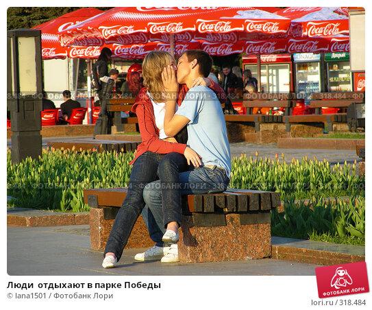 Люди  отдыхают в парке Победы, эксклюзивное фото № 318484, снято 27 апреля 2008 г. (c) lana1501 / Фотобанк Лори