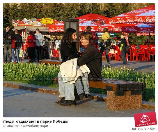 Люди  отдыхают в парке Победы, эксклюзивное фото № 318504, снято 27 апреля 2008 г. (c) lana1501 / Фотобанк Лори