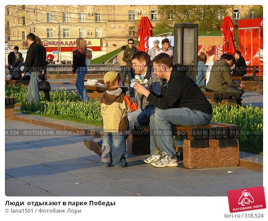 Люди  отдыхают в парке Победы, эксклюзивное фото № 318524, снято 27 апреля 2008 г. (c) lana1501 / Фотобанк Лори