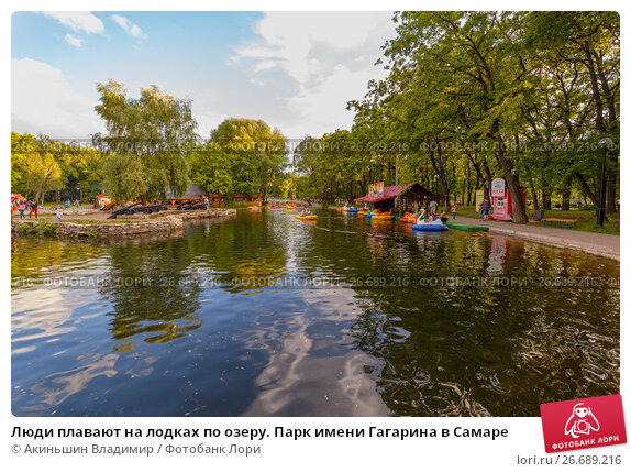 Купить «Люди плавают на лодках по озеру. Парк имени Гагарина в Самаре», фото № 26689216, снято 25 июня 2017 г. (c) Акиньшин Владимир / Фотобанк Лори