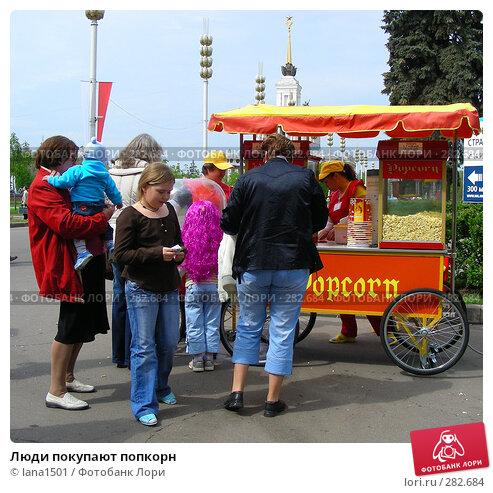 Купить «Люди покупают попкорн», эксклюзивное фото № 282684, снято 1 мая 2008 г. (c) lana1501 / Фотобанк Лори