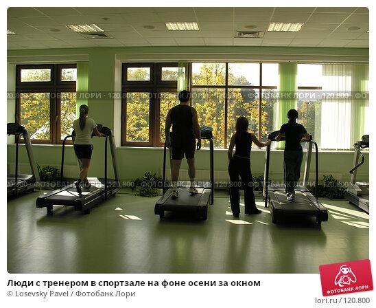 Люди с тренером в спортзале на фоне осени за окном, фото № 120800, снято 25 сентября 2005 г. (c) Losevsky Pavel / Фотобанк Лори