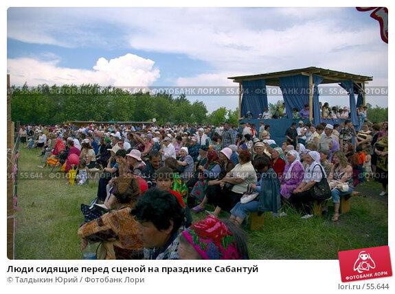 Люди сидящие перед сценой на празднике Сабантуй, фото № 55644, снято 28 июля 2017 г. (c) Талдыкин Юрий / Фотобанк Лори