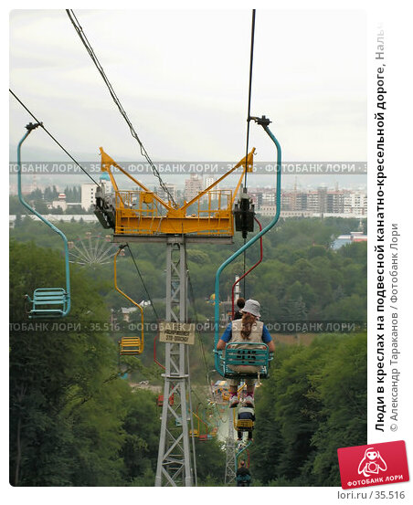 Люди в креслах на подвесной канатно-кресельной дороге, Нальчик, эксклюзивное фото № 35516, снято 21 августа 2017 г. (c) Александр Тараканов / Фотобанк Лори