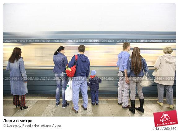 Люди в метро, фото № 260660, снято 22 января 2017 г. (c) Losevsky Pavel / Фотобанк Лори