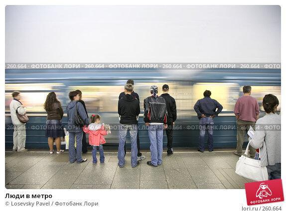 Люди в метро, фото № 260664, снято 22 октября 2016 г. (c) Losevsky Pavel / Фотобанк Лори