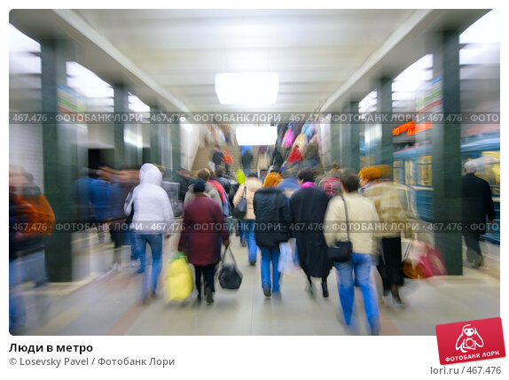 Люди в метро, фото № 467476, снято 21 сентября 2017 г. (c) Losevsky Pavel / Фотобанк Лори