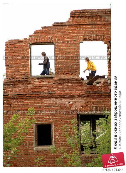 Купить «Люди в окнах заброшенного здания», фото № 21644, снято 9 августа 2006 г. (c) Юлия Яковлева / Фотобанк Лори