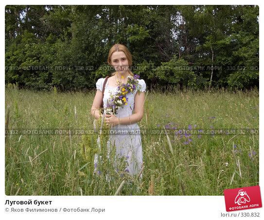 Луговой букет, фото № 330832, снято 22 июня 2008 г. (c) Яков Филимонов / Фотобанк Лори