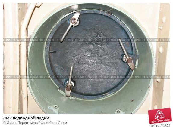 Люк подводной лодки, эксклюзивное фото № 1372, снято 16 сентября 2005 г. (c) Ирина Терентьева / Фотобанк Лори