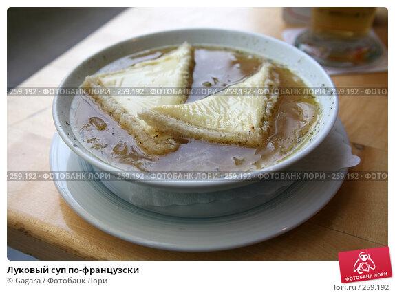 Луковый суп по-французски, фото № 259192, снято 23 октября 2007 г. (c) Gagara / Фотобанк Лори