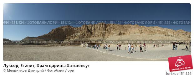 Луксор, Египет, Храм царицы Хатшепсут, фото № 151124, снято 27 ноября 2007 г. (c) Мельников Дмитрий / Фотобанк Лори