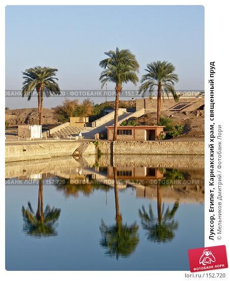 Луксор, Египет, Карнакский храм, священный пруд, фото № 152720, снято 27 ноября 2007 г. (c) Мельников Дмитрий / Фотобанк Лори