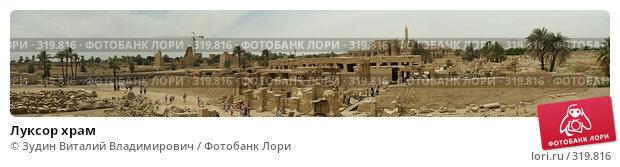 Луксор храм, фото № 319816, снято 4 апреля 2008 г. (c) Зудин Виталий Владимирович / Фотобанк Лори
