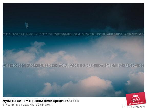 Луна на синем ночном небе среди облаков. Стоковое фото, фотограф Ксения Егорова / Фотобанк Лори