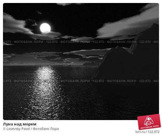 Луна над морем, фото № 122972, снято 23 февраля 2017 г. (c) Losevsky Pavel / Фотобанк Лори