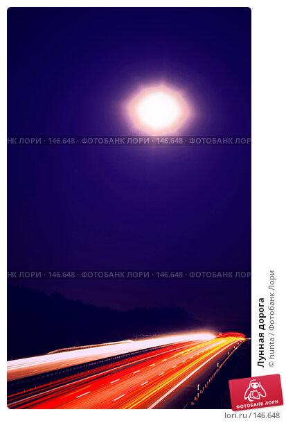 Лунная дорога, фото № 146648, снято 7 августа 2004 г. (c) hunta / Фотобанк Лори