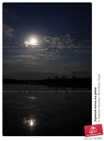 Купить «Лунная ночь на реке», фото № 59596, снято 2 июля 2007 г. (c) Ларина Татьяна / Фотобанк Лори