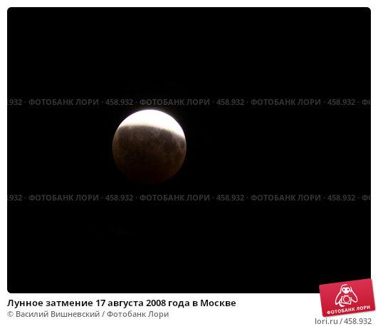 Купить «Лунное затмение 17 августа 2008 года в Москве», фото № 458932, снято 17 августа 2008 г. (c) Василий Вишневский / Фотобанк Лори