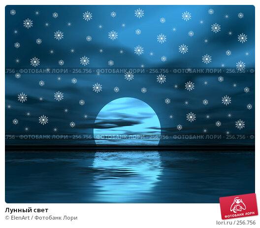 Лунный свет, иллюстрация № 256756 (c) ElenArt / Фотобанк Лори