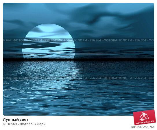 Лунный свет, иллюстрация № 256764 (c) ElenArt / Фотобанк Лори
